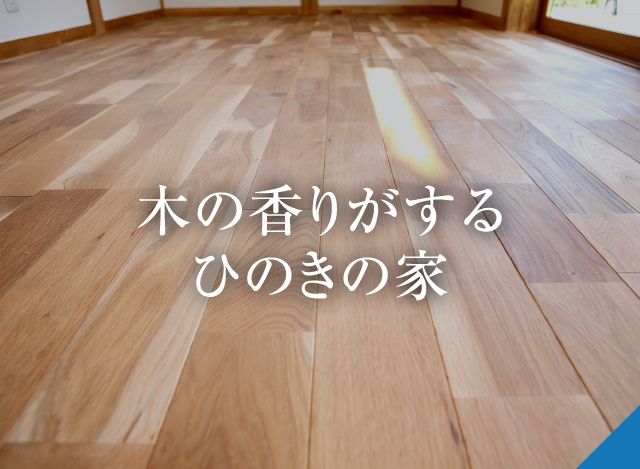 木の香がするひのきの家