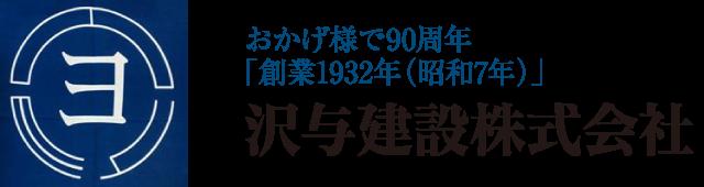 沢与建設株式会社